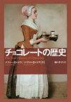 ◆◆チョコレートの歴史 / ソフィー・D・コウ/著 マイケル・D・コウ/著 樋口幸子/訳 / 河出書房新社
