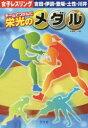 33560038 - 川井梨紗子のブサイク説や栄和人について!出身中学や小学校はどこ?