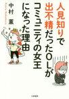 ◆◆人見知りで出不精だったOLがコミュニティの女王になった理由 / 中村薫/著 / 大和書房