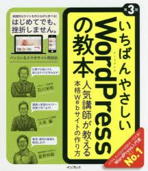 ◆◆いちばんやさしいWordPressの教本 人気講師が教える本格Webサイトの作り方 / 石川栄和/著 大串肇/著 星野邦敏/著 / インプレス