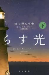 ◆◆海を照らす光 下 / M・L・ステッドマン/著 古屋美登里/訳 / 早川書房