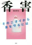 ◆◆香害 そのニオイから身を守るには / 岡田幹治/著 / 金曜日