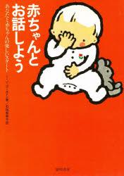◆◆赤ちゃんとお話しよう あなたと赤ちゃんの楽しいスタート / I.J.ゴールドン/著 石垣恵美子/訳 / 黎明書房