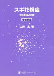 ◆◆スギ花粉症 その原因と対策 / 山崎太/著 / 医薬ジャーナル社