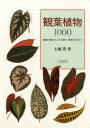 ◆◆観葉植物1000 種類の特徴から上手な栽培・管理の仕方まで / 土...