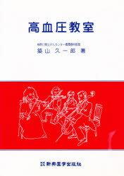 ◆◆高血圧教室 / 築山久一郎/著 / 新興医学出版社