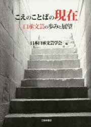 ◆◆こえのことばの現在 口承文芸の歩みと展望 / 日本口承文芸学会/編 / 三弥井書店