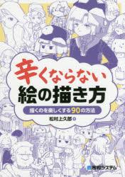 ◆◆辛くならない絵の描き方 描くのを楽しくする90の方法 / 松村上九郎/著 / 秀和システム