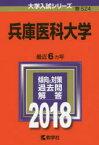 ◆◆兵庫医科大学 2018年版 / 教学社