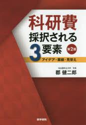 ◆◆科研費採択される3要素 アイデア・業績・見栄え / 郡健二郎/著 / 医学書院