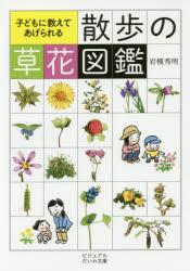 ◆◆子どもに教えてあげられる散歩の草花図鑑 / 岩槻秀明/著 / 大和書房