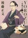 ◆◆YOROZU 妄想の民俗史 / 後藤正文/著 / ロッキング・オン