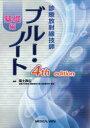 ◆◆診療放射線技師ブルー・ノート 基礎編 / 福士政広/編集 / メジカルビュー社