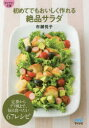 Webbyで買える「◆◆初めてでもおいしく作れる絶品サラダ / 市瀬悦子/著 / マイナビ出版」の画像です。価格は799円になります。