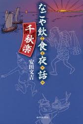 ◆◆なごや飲食夜話 千秋楽 / 安田文吉/著 / 中日新聞社