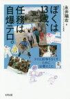 ◆◆ぼくは13歳、任務は自爆テロ。 テロと紛争をなくすために必要なこと / 永井陽右/著 / 合同出版