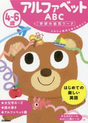 ◆◆4〜6歳アルファベットABC ABCに興味を持ち始めたら / 学研プラス