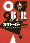 ◆◆オクトーバー 物語ロシア革命 / チャイナ・ミエヴィル/著 松本剛史/訳 / 筑摩書房