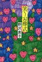 ◆◆笑うお葬式 / 野沢直子/著 / 文藝春秋