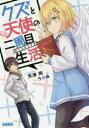 ◆◆クズと天使の二周目生活(セカンドライフ) / 天津 向/〔著〕 / 小学館