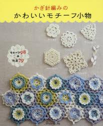 ◆◆かぎ針編みのかわいいモチーフ小物 モチーフ98+作品79 / 日本ヴォーグ社
