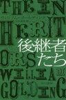 ◆◆後継者たち / ウィリアム・ゴールディング/著 小川和夫/訳 / 早川書房