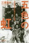 ◆◆五色の虹 満州建国大学卒業生たちの戦後 / 三浦英之/著 / 集英社