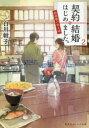 ◆◆契約結婚はじめました。 椿屋敷の偽夫婦 2 / 白川紺子/著 / 集英社