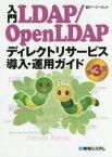◆◆入門LDAP/OpenLDAPディレクトリサービス導入・運用ガイド / デージーネット/著 / 秀和システム