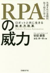 ◆◆RPAの威力 ロボットと共に生きる働き方改革 先進8社の実践的取り組みに学ぶ / 安部慶喜/共著 金弘潤一郎/共著 / 日経BP社