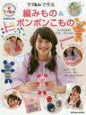 ◆◆ラブあみで作る編みもの&ボンボンこもの ラブあみ公式BOOK / ...