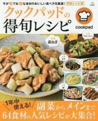 ◆◆クックパッドの得旬レシピ 1年中使える!旬食材の大人気レシピ / 宝島社