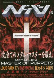 ◆◆ヘドバン Vol.16 / シンコーミュージック・エンタテイメント