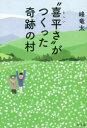 """◆◆""""喜平さ""""がつくった奇跡の村 / 峰竜太/著 / 幻冬舎"""