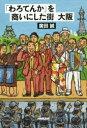 ◆◆「わろてんか」を商いにした街大阪 / 廣田誠/著 / N...