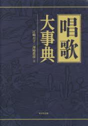 ◆◆唱歌大事典 / 江崎公子/編 澤崎眞彦/編 / 東京堂出版