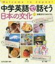 ◆◆中学英語で話そう日本の文化 Welcome to Japan! 3 / 大門久美子/編著 / 汐文社