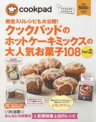 ◆◆殿堂入りレシピも大公開!クックパッドのホットケーキミックスの大人気お菓子108 Part2 / 扶桑社