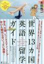 ◆◆世界13カ国英語留学ガイド / 太田裕二/著 / 幻冬舎メディアコンサルティング