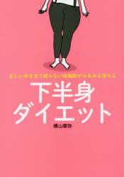 ◆◆下半身ダイエット 正しい歩き方で減らない体脂肪がみるみる落ちる / 横山摩弥/著 / つた書房