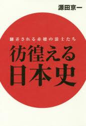 ◆◆彷徨える日本史 翻弄される赤穂の浪士たち / 源田京一/著 / 幻冬舎メディアコンサルティング