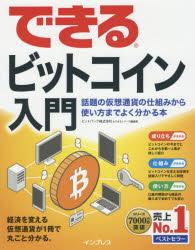 ◆◆できるビットコイン入門 話題の仮想通貨の仕組みから使い方までよく分かる本 / ビットバンク株式会社/著 できるシリーズ編集部/著 / インプレス