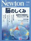 ◆◆脳のしくみ 脳研究の最前線とアルツハイマー病 / ニュートンプレス