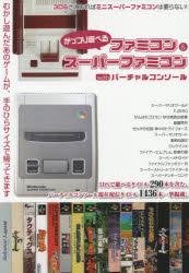 ◆◆がっつり遊べるファミコン&スーパーファミコンwithバーチャルコンソール / ロングランドジェイ