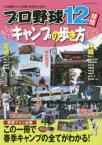 ◆◆プロ野球12球団春季キャンプの歩き方 2018 / 芸文社