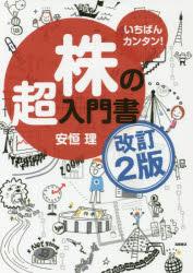 ◆◆いちばんカンタン!株の超入門書 / 安恒理/著 / 高橋書店