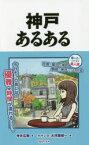 ◆◆神戸あるある / 寺井広樹/著 ナナシロ/画 大河原修一/画 / TOブックス