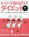 ◆◆レシート貼るだけダイエット カフェ、コンビニ、飲み会……...
