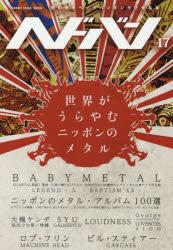 ◆◆ヘドバン Vol.17 / シンコーミュージック・エンタテイメント