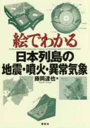 ◆◆絵でわかる日本列島の地震・噴火・異常気象 / 藤岡達也/著 / 講談社